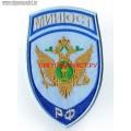 Шеврон Минюст РФ для рубашки голубого цвета
