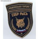 Нашивка на рукав Национальная Гвардия СОБР Рысь
