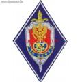 Нарукавный знак сотрудников 16 центра ФСБ России