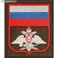 Шеврон сотрудников военной полиции МО РФ