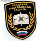 Нашивка на рукав Академия гражданской защиты