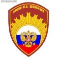 Шеврон МПКУ имени М.А. Шолохова ВНГ РФ