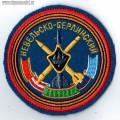 Шеврон 531 гвардейский зенитного ракетного Невельско-Берлинского полка