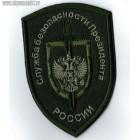 Шеврон Служба безопасности Президента России