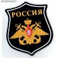 Нарукавный знак по принадлежности к ВМФ России