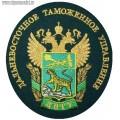 Нарукавный знак сотрудников Дальневосточного таможенного управления