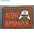 Нашивка Агент кремля
