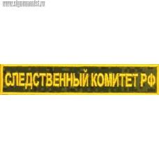 Нашивка Следственный комитет РФ на клапан нагрудного кармана