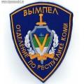 Шеврон ГСН Вымпел отделение по Республике Коми
