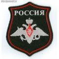 Шеврон Министерства обороны РФ для кителя или шинели