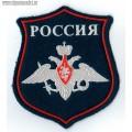 Шеврон Министерства обороны России для парадной формы