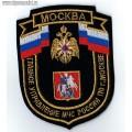 Нарукавный знак сотрудников ГУ МЧС России по городу Москве