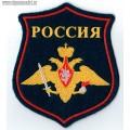 Шеврон Сухопутных войск России для парадной формы