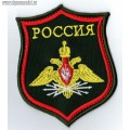 Нарукавный знак по принадлежности к войскам связи