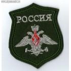 Нарукавный знак по принадлежности к Железнодорожным войскам России