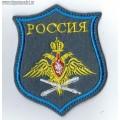 Шеврон ВВС России для парадного кителя серого цвета