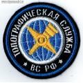 Нашивка Топографическая служба ВС РФ