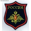Шеврон с эмблемой Вооруженных сил России для парадной формы