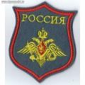 Шеврон Вооруженных сил РФ для парадного кителя серого цвета