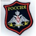 Шитый шеврон службы тыла МО РФ парадный