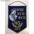 Вымпел 95 лет Органам государственной безопасности