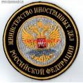 Нашивка Министерство иностранных дел Российской Федерации