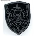 Нашивка на рукав Отряд милиции специального назначения Рысь