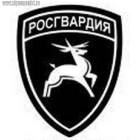 Нашивка Росгвардия войска Приволжского регионального командования