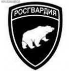 Нашивка Росгвардия войска Сибирского регионального командования