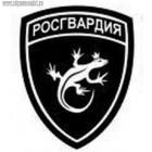 Нашивка Росгвардия войска Уральского регионального командования