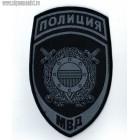 Шеврон сотрудников полиции для полевой формы