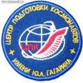 Нашивка Центр подготовки космонавтов имени Ю. А. Гагарина