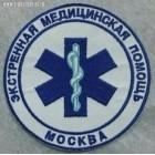Нашивка Экстренная медицинская помощь