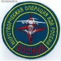 Нашивка Миротворческая операция ВДВ России в Боснии