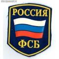 Нашивка на рукав Россия ФСБ