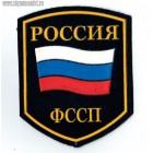 Нашивка на рукав Россия ФССП
