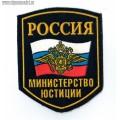 Нашивка на рукав Россия Министерство юстиции
