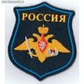 Шеврон Воздушно-десантных войск России для шинели серого цвета