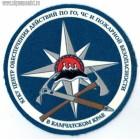 Шеврон Центр обеспечения действий по ГО ЧС и ПБ в Камчатском крае
