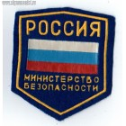 Шеврон Россия Министерство безопасности