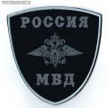 Нарукавный знак сотрудников МВД России для специальной формы общий