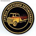 Нашивка Служба эвакуации автомобилей
