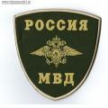 Нарукавный знак сотрудников МВД России полевой общий