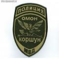 Нарукавный знак сотрудников ОМОН Коршун