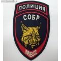 Нарукавный знак сотрудников СОБР Рысь МВД России
