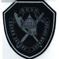 Нашивка сотрудников ОМОНа для специальной формы