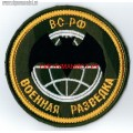 Нашивка на рукав Военная разведка ВС РФ