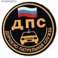 Нашивка ДПС Дорожно-патрульная служба