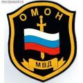 Нашивка ОМОН МВД
