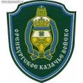 Шеврон Оренбургское казачьего войска